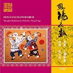 Feng Yang Flower Drum