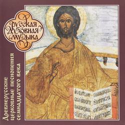 Early Russian Ecclesiastical Divine Liturgy