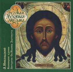 Nikolsky: The All-Night Vigil Service / Liturgy of St. John Chrysostom